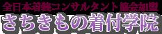 さちきもの着付学院 岡山県岡山市所在の着物着付教室
