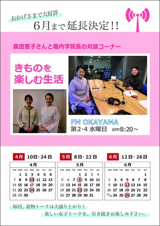 FM岡山「きものを楽しむ生活」