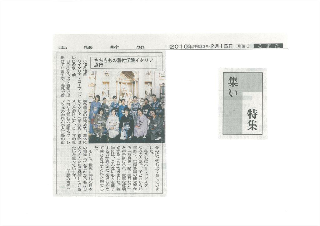 山陽新聞に掲載されました