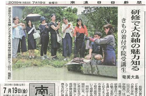 南海日日新聞に掲載されました