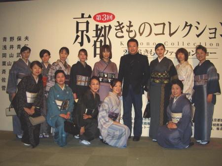 京都きものコレクション
