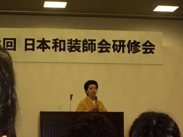 第38回 日本和装師会研修会