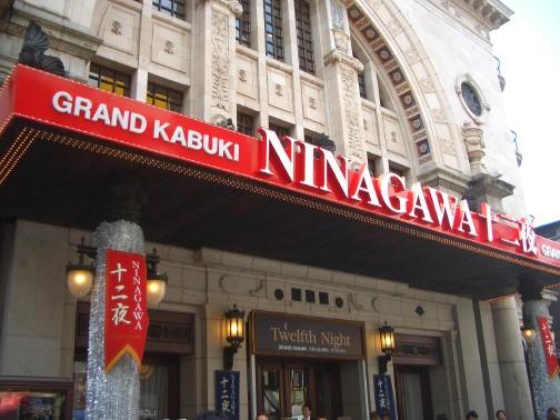 歌舞伎「NINAGAWA 十二夜」観賞