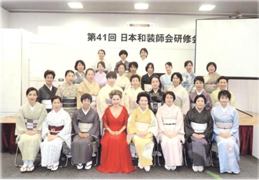 第41回 日本和装師会研修会