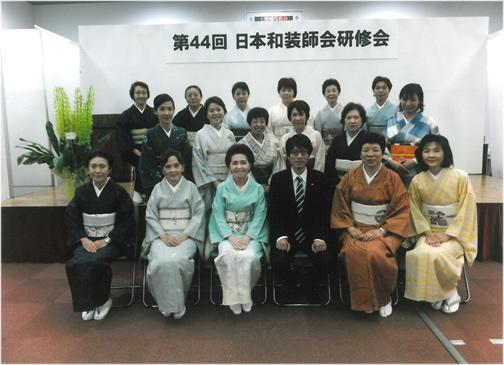 第44回 日本和装師会研修会