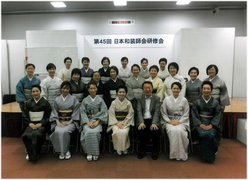 第45回 日本和装師会研修会