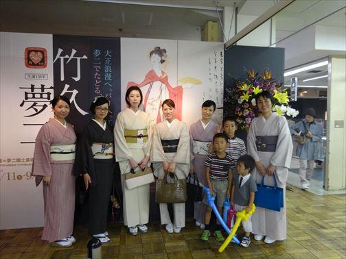 竹久夢二展-岡山高島屋